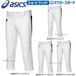 ●商品名:アシックス ベースボール 野球 ユニフォームパンツ ズボン ショートフィット BAL053...