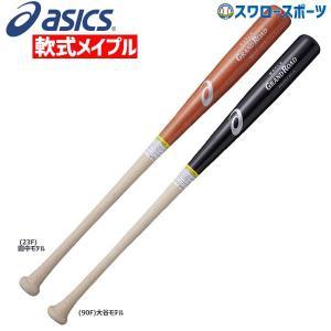 ●商品名:【即日出荷】 アシックス ベースボール ASICS 軟式 バット 木製 一般 GRAND ...