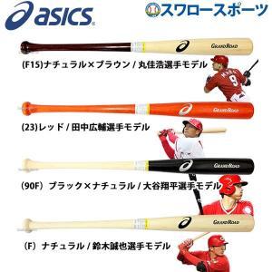 ●商品名:【即日出荷】 アシックス ベースボール ASICS 硬式用 木製 合竹 バット プロモデル...