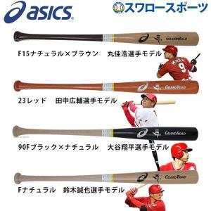 ●商品名:【即日出荷】 アシックス ベースボール ASICS 硬式用 木製 ビーチ バット BFJマ...