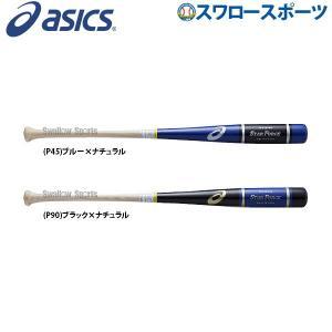 アシックス ベースボール ASICS トレーニング用 バット スターフォース (実打可能トレーニング用バット) BB17TR 野球用品 スワロースポーツ|swallow4860jp