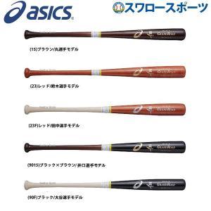 ●商品名:【即日出荷】 アシックス ベースボール ASICS 硬式木製バット BFJ GRAND R...