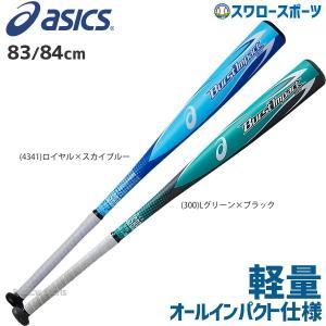 ●商品名:【即日出荷】 送料無料 アシックス ベースボール ASICS 軟式 金属 バット BURS...