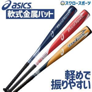 ●商品名:【即日出荷】 送料無料 アシックス ベースボール ASICS 軟式 金属 バット BB40...
