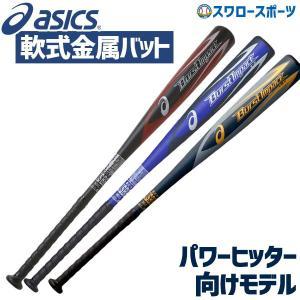 アシックス ベースボール ASICS 軟式 金属 バット 中学 BURST IMPACT EX バー...