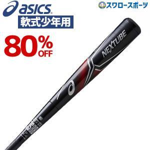 アシックス ベースボール ASICS ジュニア 軟式用 FRP製 バット NEXTUBE ネクスチューブ BB8417