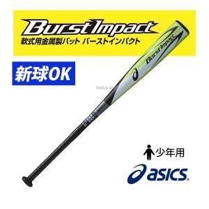あすつく アシックス ベースボール ASICS ジュニア用 FRP製 バット BURST IMPACT LW バーストインパクト LW BB8422 野球用品 スワロースポーツ