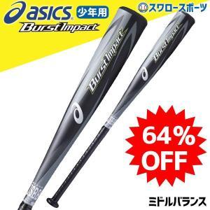 アシックス ベースボール ASICS ジュニア用 FRP製 バット BURST IMPACT バーストインパクト BB8424 野球用品 スワロースポーツ