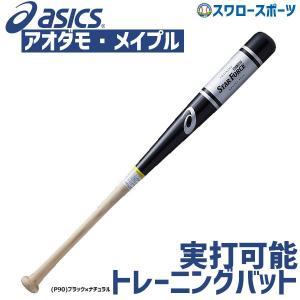 アシックス ベースボール ASICS トレーニング用 バット スターフォース (実打可能トレーニング用バット) BBHTR3 野球用品 スワロースポーツ|swallow4860jp