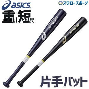 ●商品名:アシックス ベースボール ASIC トレーニングバット バット 片手バット ゴールドステー...