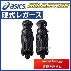 ●商品名:【即日出荷】 アシックス ベースボール ゴールドステージ スピードテック 硬式用 レガーズ...