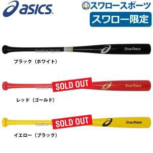 あすつく アシックス ベースボール ASICS 硬式トレーニングバット スワロー限定 HBTB201...