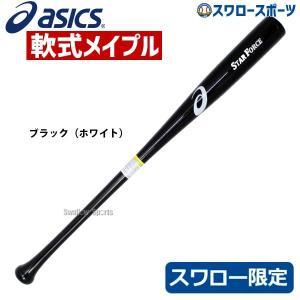 あすつく アシックス ベースボール ASICS 軟式木製バット スワロー限定 メイプル RBM201...
