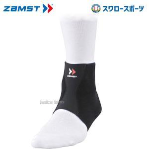 ザムスト ZAMST 足部サポーター FA-1 足首 L 370103 設備・備品 野球部 野球用品 スワロースポーツ