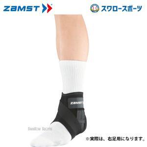 ザムスト ZAMST 足部サポーター A1ショート 足首 右Mサイズ 370702 設備・備品 野球用品 スワロースポーツ|swallow4860jp