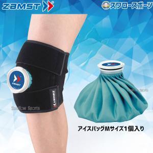 ザムスト ZAMST アイシングセット 378301 (サポーター 氷のう) IW-1 設備・備品 ...