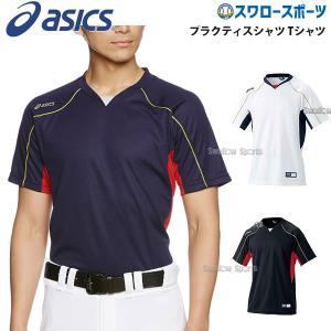 ●商品名:アシックス ベースボール メンズ プラクティスシャツ Tシャツ 半袖 メンズ BAD009...