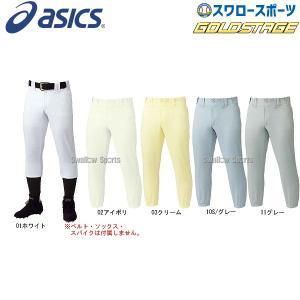 ●商品名:アシックス ベースボール ゴールドステージ スクールゲーム 野球 ユニフォームパンツ 公式...