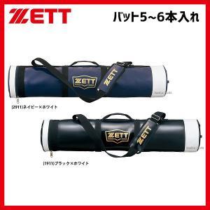 ゼット ZETT バットケース 5〜6本入 BC755 バットケース ZETT 野球部 野球用品 ス...