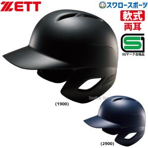 ゼット ZETT 野球 ヘルメット 艶消し つや消し 軟式 両耳 打者用 ※一部受注生産 BHL371 ヘルメット 両耳 ZETT 野球部 クリスマス プレゼント 野球用品 スワロー