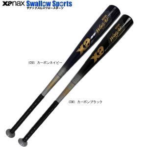 ザナックス ジュニア 軟式 金属 カーボン バット BRB-30214 バット 軟式用 Xanax 【Sale】 野球用品 スワロースポーツ