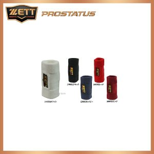 ●商品名:ゼット ZETTプロステイタス リストバンド BW150 ZETT 野球部 野球用品 スワ...