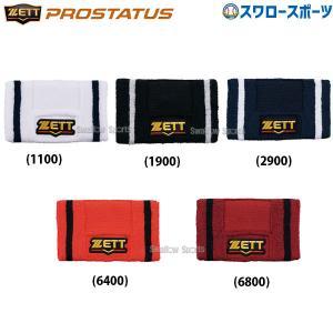 ●商品名:ゼット ZETT プロステイタス リストバンド BW151 ZETT 野球部 野球用品 ス...
