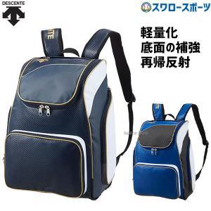 ●商品名:デサント バックパック C-092E リュック バッグ 野球部 野球用品 スワロースポーツ...
