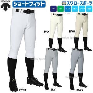 野球 ユニフォームパンツ ズボン デサント UNIFIT ユ...