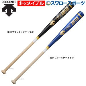 ●商品名:【即日出荷】 デサント バット 硬式 ノックバット 硬式 木製 ノック バット DBBLJ...