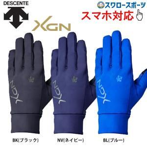 あすつく デサント 防寒 手袋 XGN フィールドウォームグローブ スマホ対応 DBMMJD90 ウォームグラブ クリスマスのプレゼント用にも 新商品 野球用品 スワロ