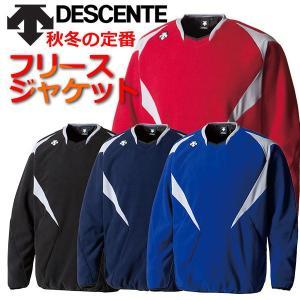 あすつく デサント フリースジャケット DBX-2461 ウエア ウェア DESCENTE 新チーム 野球部 野球用品 スワロースポーツ