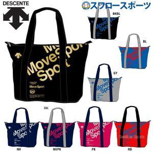 ●商品名:デサント movesport ポケッタブル トートバッグ DMANJA31 高校野球 高校...