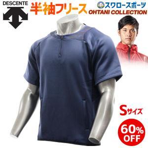 ●商品名:【即日出荷】 デサント ベースボールシャツ 半袖 メンズ 大谷コレクション PJ-397 ...