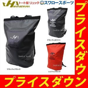 ●商品名:【即日出荷】 ハタケヤマ HATAKEYAMA 限定 トート型 リュック BA-TR19 ...