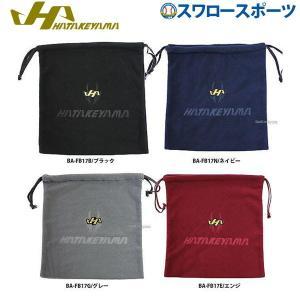 ●商品名:【即日出荷】 ハタケヤマ フリース袋 BA-FB17 野球部 野球用品 スワロースポーツ●...
