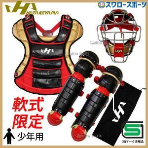 あすつく 送料無料 ハタケヤマ hatakeyama 限定 JSBB公認 軟式用 キャッチャーギア 防具3点セット 少年用 CG-JN19SG