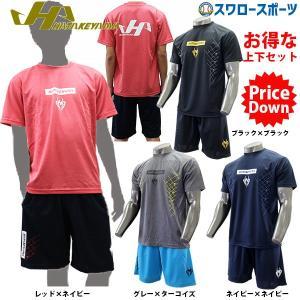 あすつく ハタケヤマ 野球 Tシャツ ジャージ ハーフパンツ 上下セット セットアップ メンズ トレーニングウェア ウェア 上下 限定 HF-ZP18 ウェア ウエア ラ