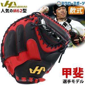 あすつく 送料無料 ハタケヤマ キャッチャーミット 甲斐モデル 軟式 一般 TH-Pro SERIES シェラームーブ 甲斐 モデル TH-SH19 HATAKEYAMA 野球用品 スワロー 野球用品専門店スワロースポーツ