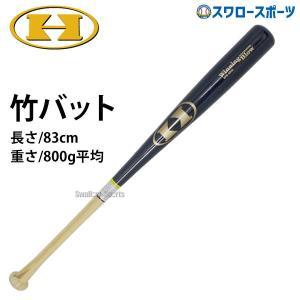 ●商品名:【即日出荷】 ハイゴールド 硬式 バット 軽量 竹 木製 SPB-8500 野球部 木製バ...