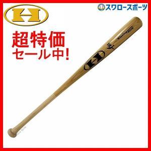 ●商品名:【即日出荷】 ハイゴールド 硬式木製バット アオタモ ウイニングブロー BFJマーク入り ...