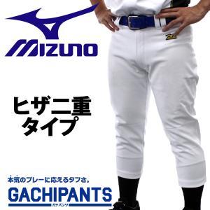 あすつく 野球 ユニフォームパンツ ズボン ミズノ 練習用スペア ヒザ二重 ガチパンツ 12JD6F6001 ウエア ウェア 高校野球 Mizuno 野球部 メンズ 野球用品 ス