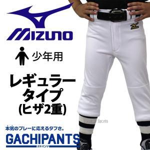 あすつく 野球 ユニフォームパンツ ズボン ミズノ ジュニア 少年 練習用スペア ヒザ二重 ガチパンツ 12JD6F8001 ウエア ウェア Mizuno 野球部 少年野球 メン
