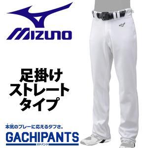 ミズノ ウェア ユニフォームパンツ GACHI 足掛けストレートタイプ ガチパンツ 12JD9F65...