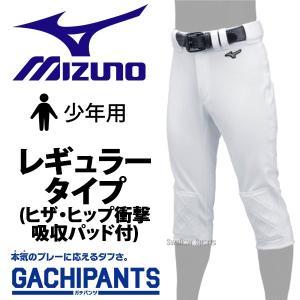 あすつく 送料無料 ミズノ ユニホーム ウェア 少年 ジュニア 野球 ユニフォームパンツ ズボン G...