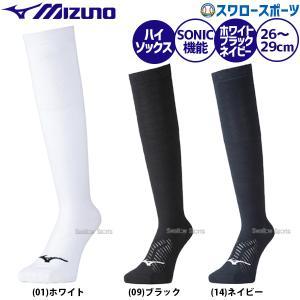 ミズノ MIZUNO アンダーストッキング BIOGEAR SONICソックス 26〜29cm 12...
