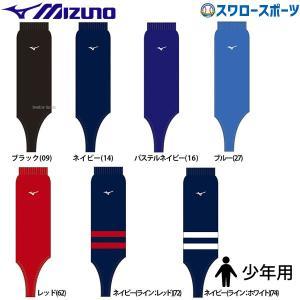 ●商品名:ミズノ ストッキング レギュラーカットモデル(ジュニア 少年・ウィメンズ用) 12JX8S...