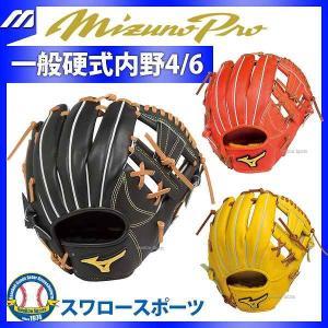 あすつく ミズノ MIZUNO ミズノプロ 硬式 グラブ スピードドライブテクノロジー 内野手用4/6 1AJGH14203 グローブ 硬式 内野手用 Mizuno 野球用品 スワロー|swallow4860jp