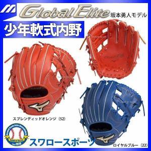 ●商品名:【即日出荷】 少年野球 グローブ 少年軟式グローブ ミズノ グローバルエリートRG ブラン...