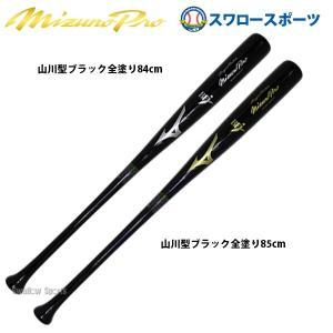 ●商品名:【即日出荷】 ミズノ MIZUNO 限定 硬式 木製 バット ミズノプロ ロイヤルエクスト...